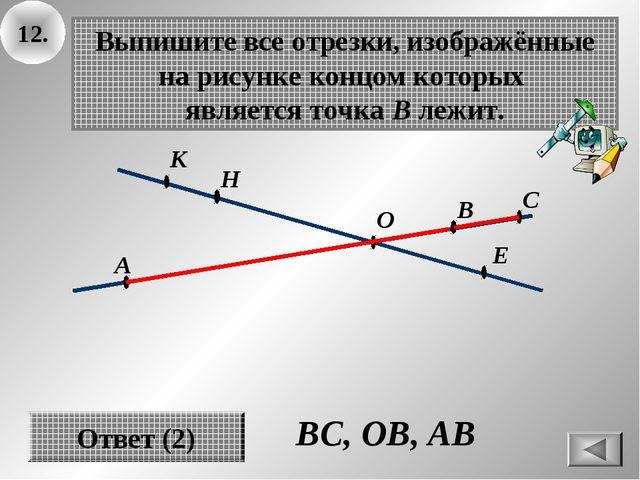 12. Ответ (2) О А Е ВС, ОВ, АВ С В Н