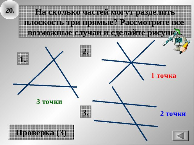 20. На сколько частей могут разделить плоскость три прямые? Рассмотрите все в...