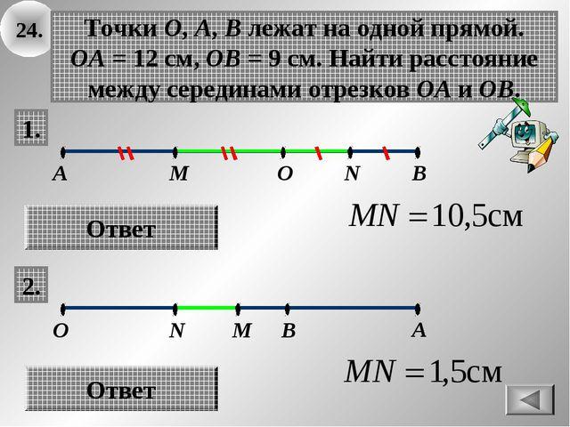 24. М А Ответ О Точки О, А, В лежат на одной прямой. ОА = 12 см, ОВ = 9 см. Н...