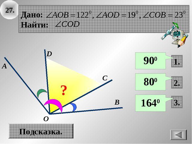 27. 1. 2. 3. D А C B O 900 800 1640 Подсказка. ?