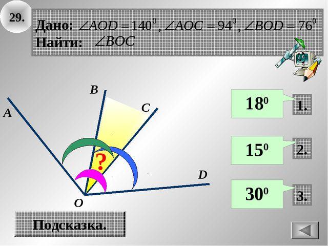 29. 1. 3. 2. D А C B O 180 300 150 Подсказка. ?