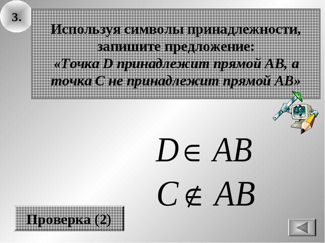 3. Используя символы принадлежности, запишите предложение: «Точка D принадлеж...