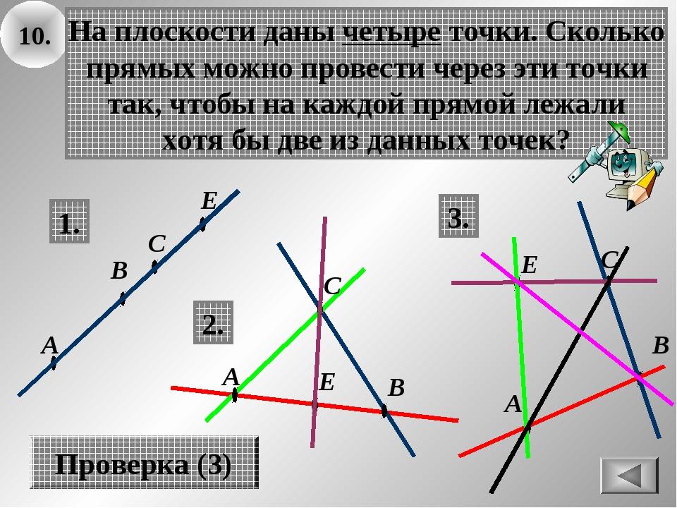 10. На плоскости даны четыре точки. Сколько прямых можно провести через эти т...