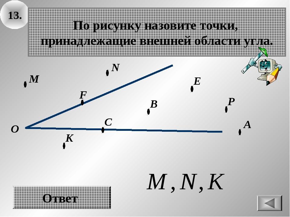 13. О В А По рисунку назовите точки, принадлежащие внешней области угла. Отве...
