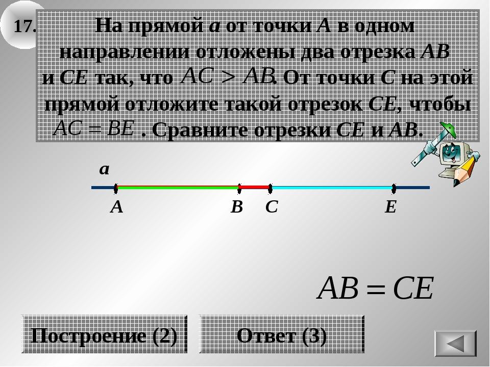 17. а В А Построение (2) E C Ответ (3)