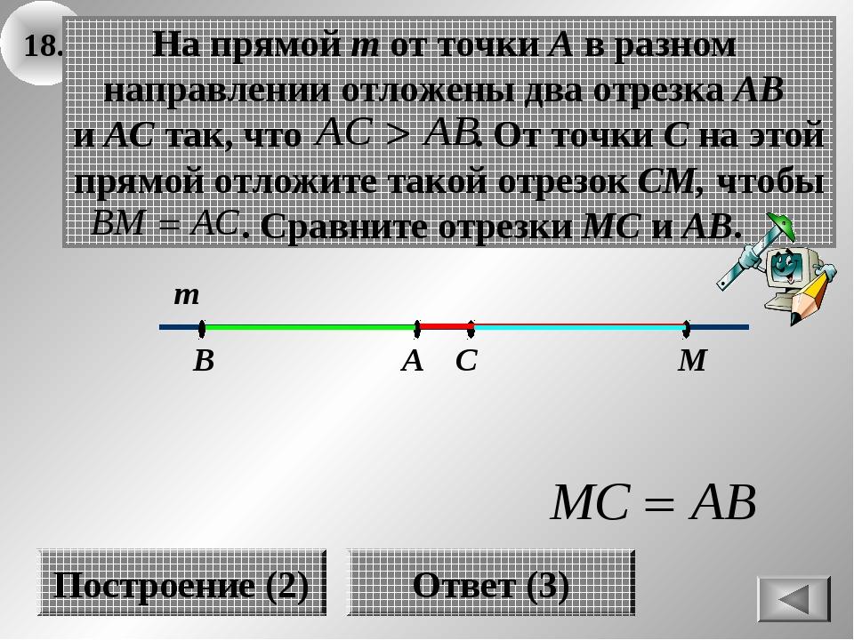 18. т В А Построение (2) С М Ответ (3)