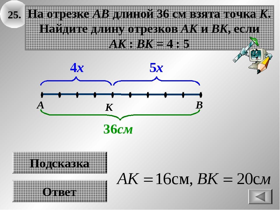 25. Ответ На отрезке АВ длиной 36 см взята точка К. Найдите длину отрезков АК...