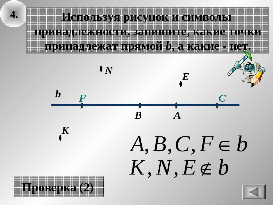 4. b В А Используя рисунок и символы принадлежности, запишите, какие точки пр...