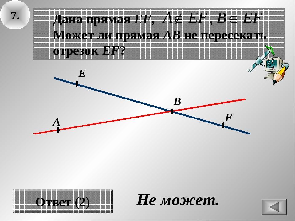 7. Ответ (2) В А F Не может.