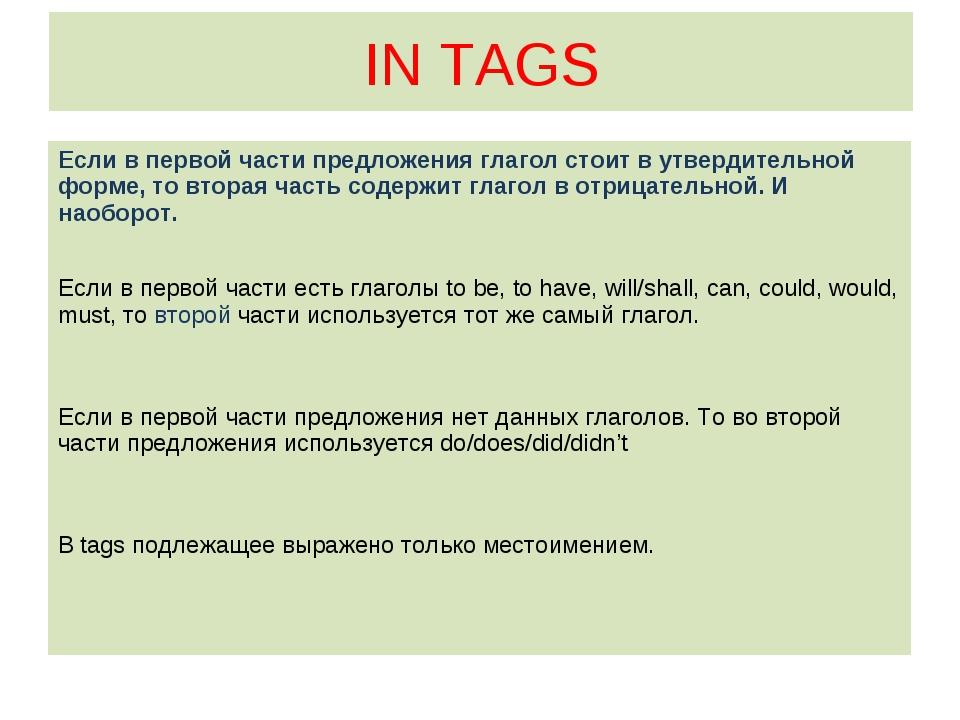 IN TAGS Если в первой части предложения глагол стоит в утвердительной форме,...