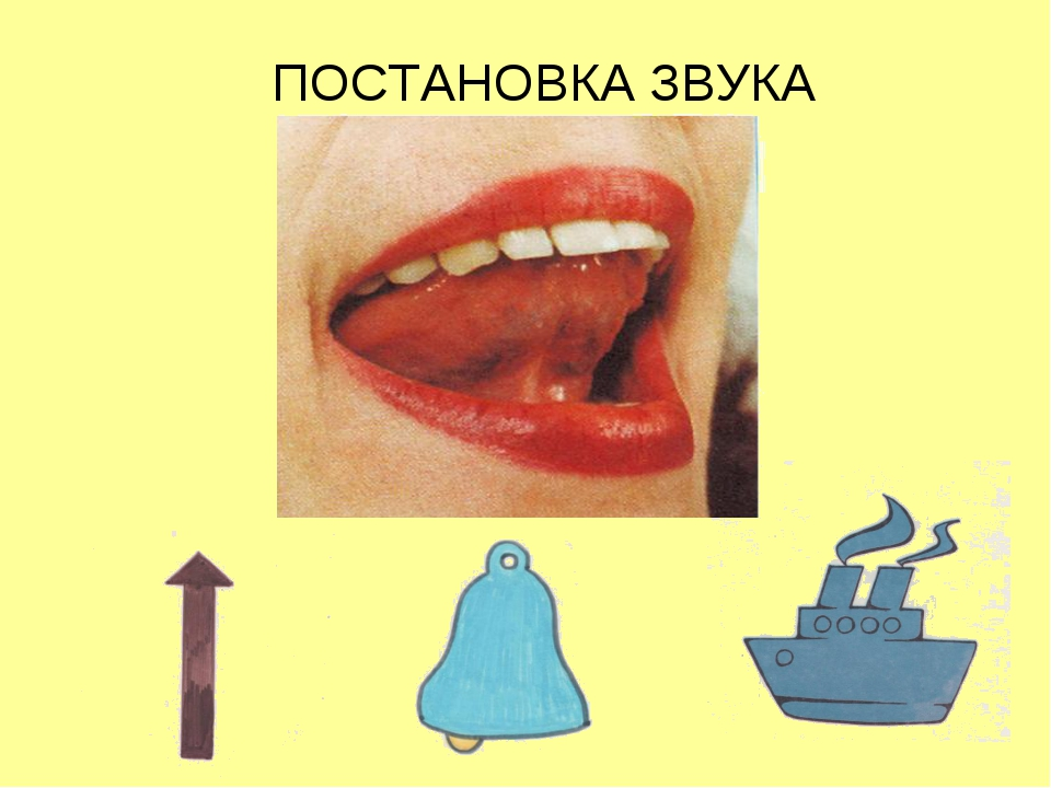 Картинки по логопедии постановка звуков