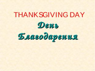 День Благодарения THANKSGIVING DAY