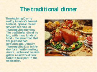The traditional dinner Thanksgiving Dау is real1y America's harvest festival.
