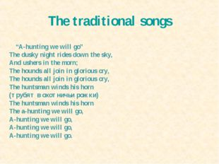 """The traditional songs """"A-hunting we will go"""" The dusky night rides down the s"""