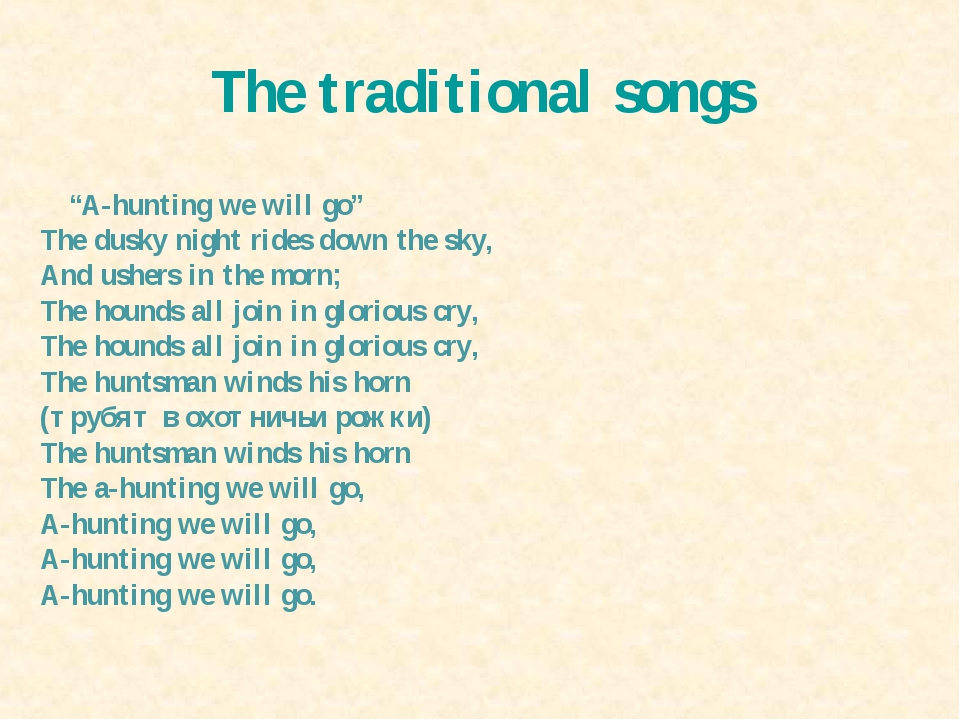 """The traditional songs """"A-hunting we will go"""" The dusky night rides down the s..."""