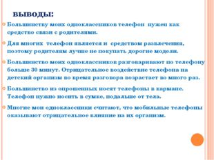 Литература: 1. Авдеева Л. Внедрение в России систем радиотелефонной связи CDM