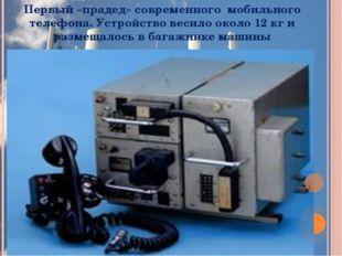в 1993 году впервые был выпущен телефон по которому можно было отправлять тек