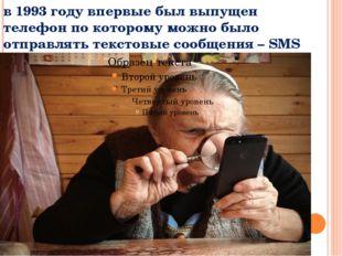 Мобильный телефон в нашей жизни  1. Какая у Вас модель телефона? 2. Когда вп