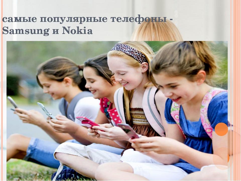 Для чего Вы используете мобильный телефон?