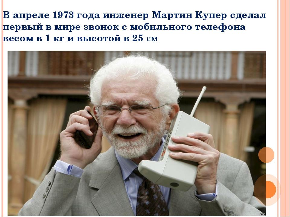 Самая популярная марка сотового телефона среди учащихся 3 а класса