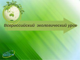 Всероссийский экологический урок