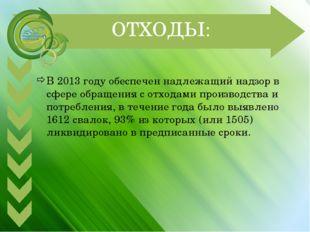 ОТХОДЫ: В 2013 году обеспечен надлежащий надзор в сфере обращения с отходами