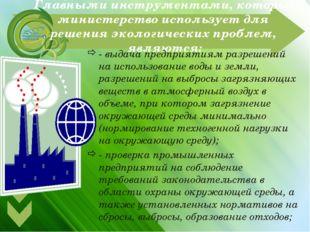 Главными инструментами, которые министерство использует для решения экологич