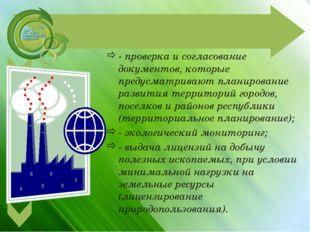 - проверка и согласование документов, которые предусматривают планирование р