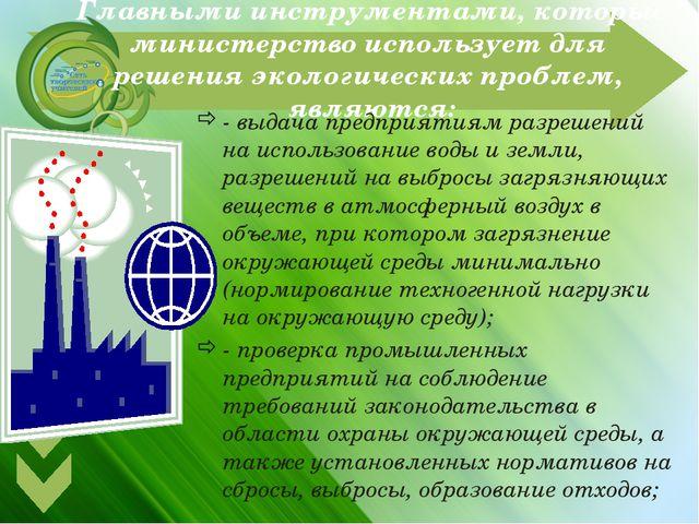 Главными инструментами, которые министерство использует для решения экологич...