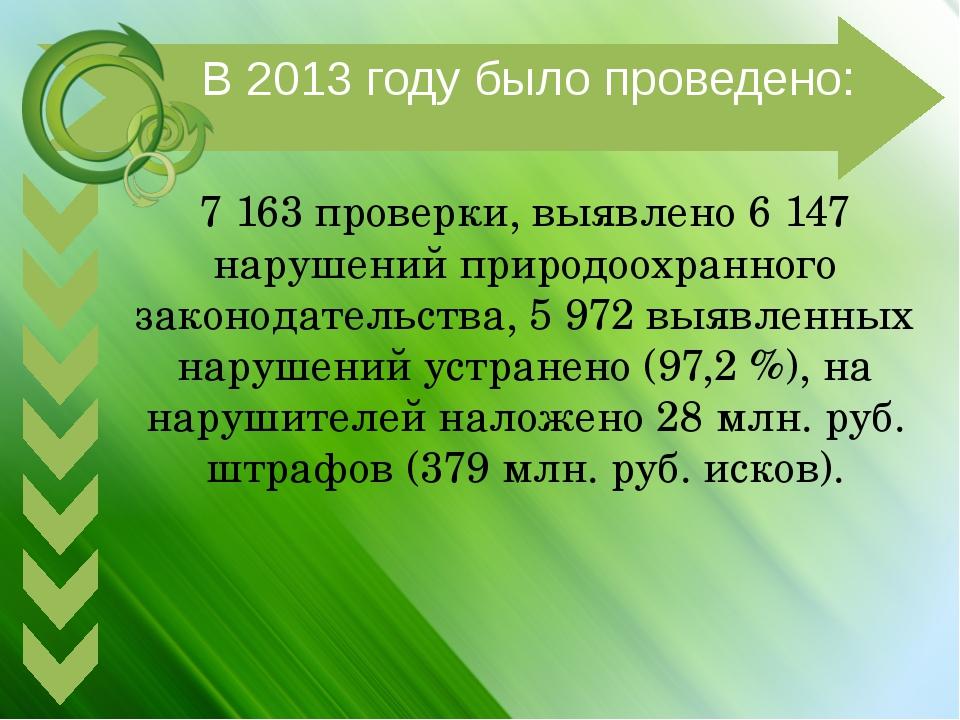 7 163 проверки, выявлено 6 147 нарушений природоохранного законодательства,...
