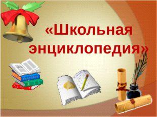 «Школьная энциклопедия»