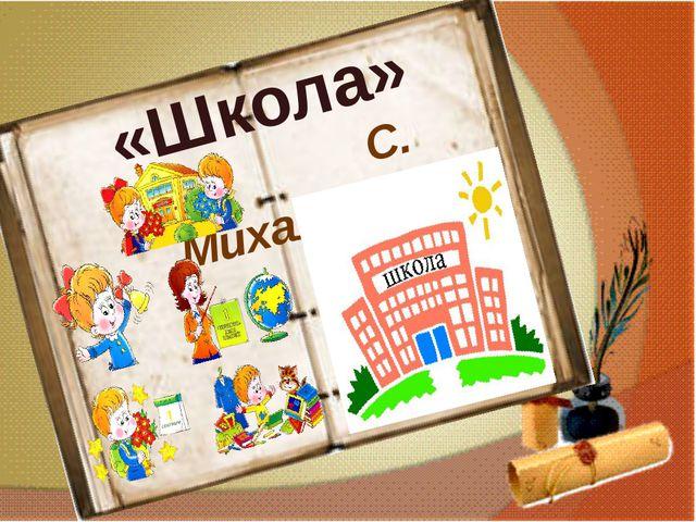«Школа» С. Михалков