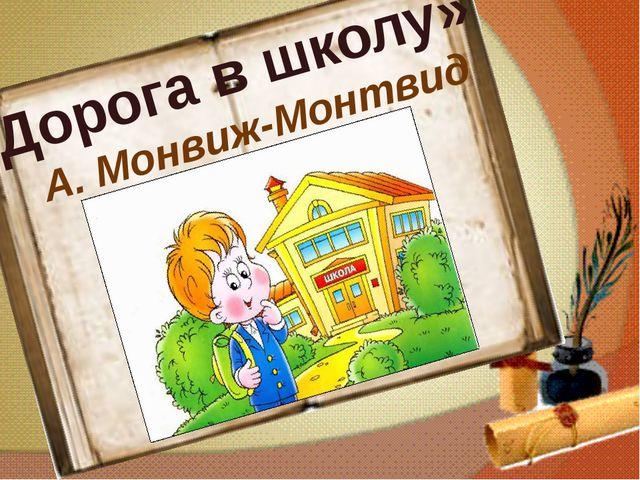 «Дорога в школу» А. Монвиж-Монтвид