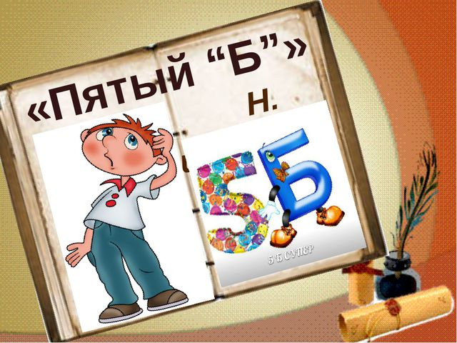 "«Пятый ""Б""» Н. Рабичев"