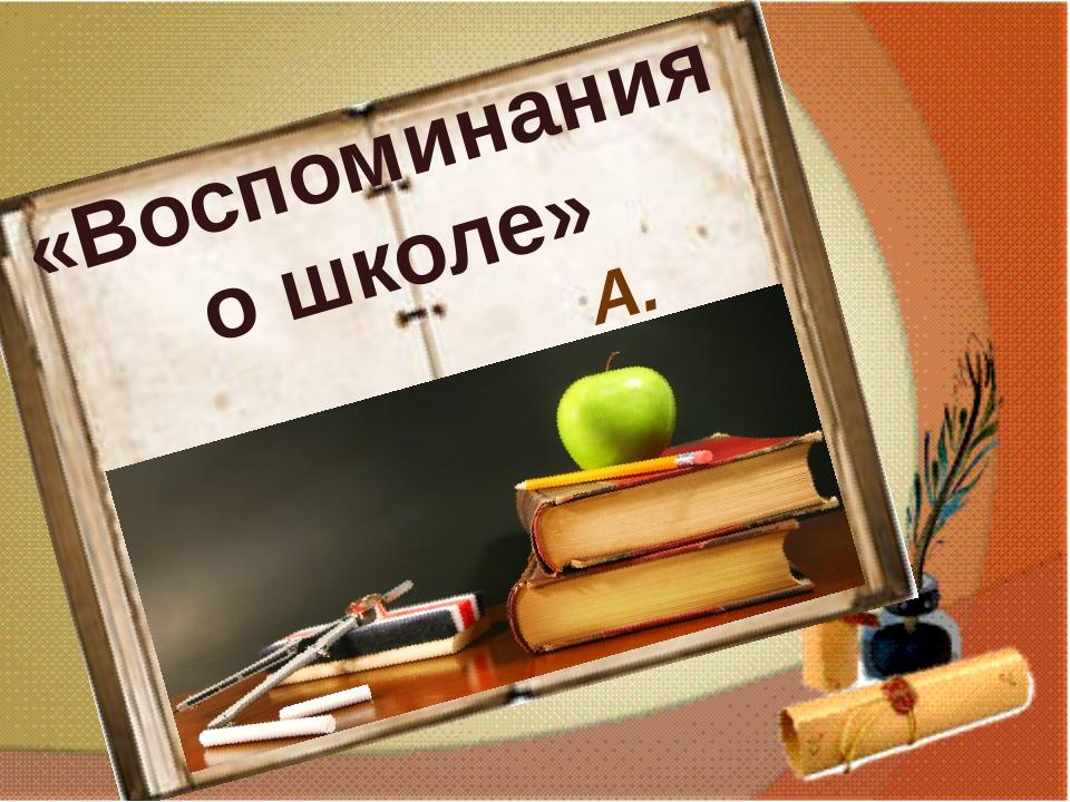 «Воспоминания о школе» А. Дольский