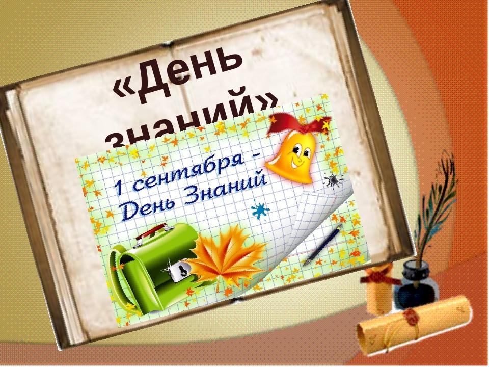 «День знаний» Б. Поляков