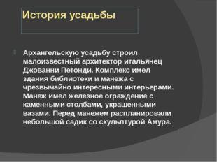 История усадьбы Архангельскую усадьбу строил малоизвестный архитектор итальян