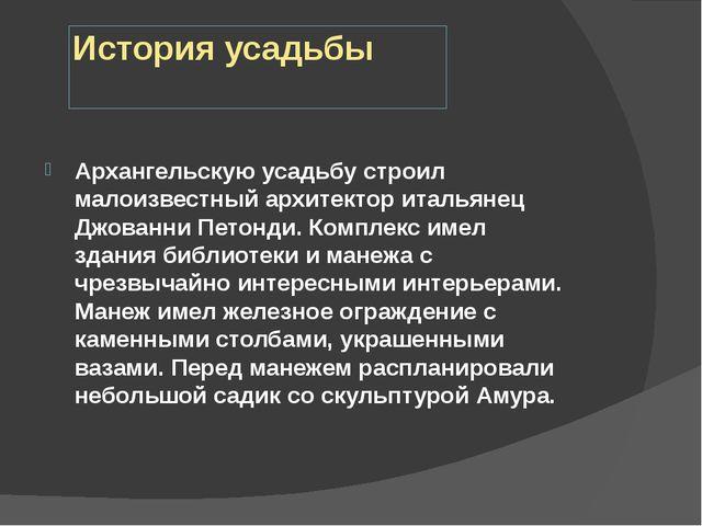 История усадьбы Архангельскую усадьбу строил малоизвестный архитектор итальян...