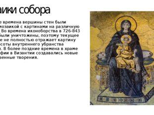 Мозаики собора В прежние времена вершины стен были покрыты мозаикой с картина