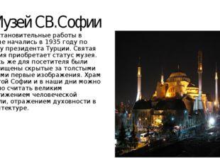 Музей СВ.Софии Восстановительные работы в храме начались в 1935 году по указу
