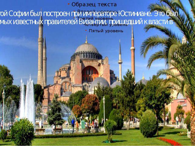 Храм Святой Софии был построен при императоре Юстиниане. Это был один из самы...