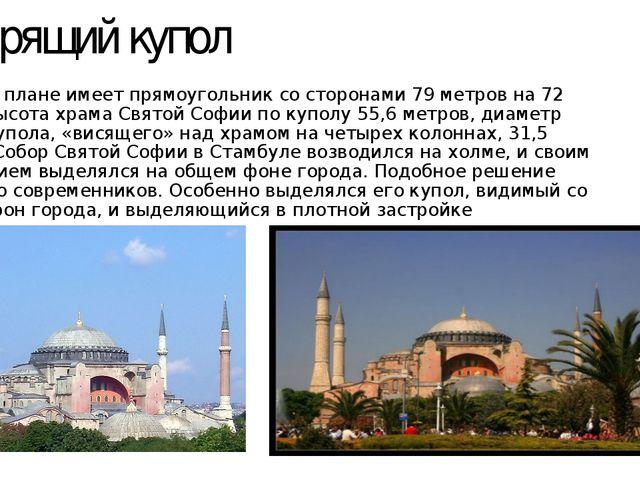 Парящий купол Здание в плане имеет прямоугольник со сторонами 79 метров на 72...