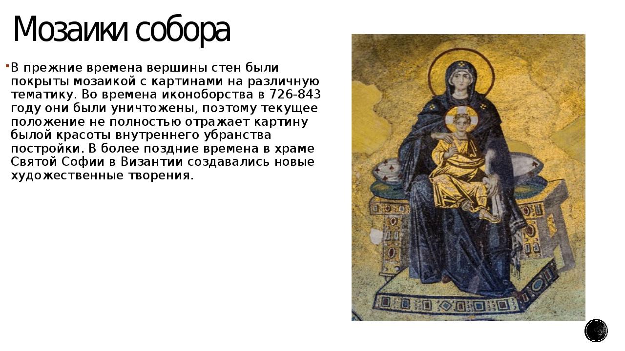 Мозаики собора В прежние времена вершины стен были покрыты мозаикой с картина...