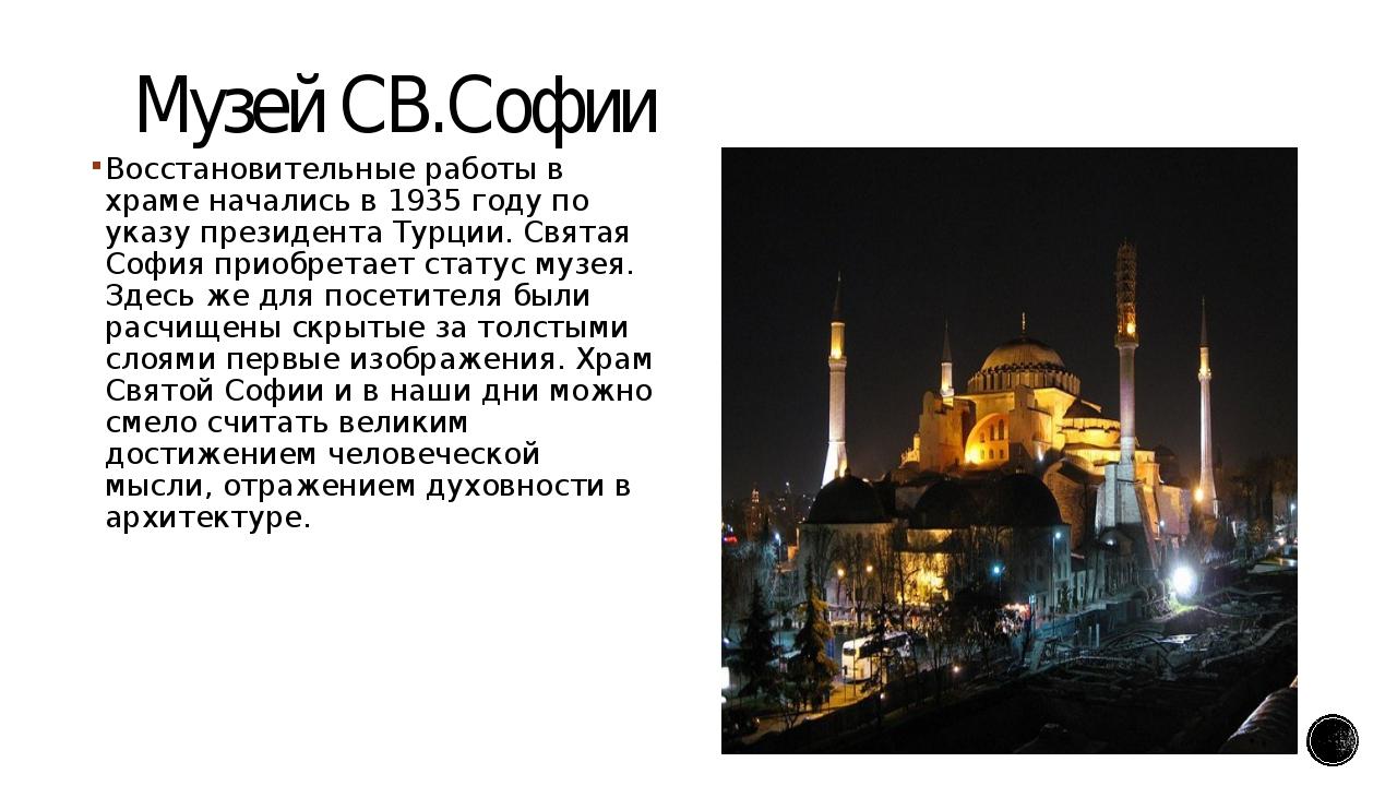 Музей СВ.Софии Восстановительные работы в храме начались в 1935 году по указу...