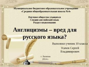 Англицизмы – вред для русского языка? Выполнил ученик 10 класса Усачев Сергей