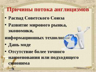 Причины потока англицизмов Распад Советского Союза Развитие мирового рынка, э