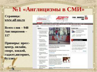 №1 «Англицизмы в СМИ» Страница: www.aif-nn.ru Всего слов – 948 Англицизмов –