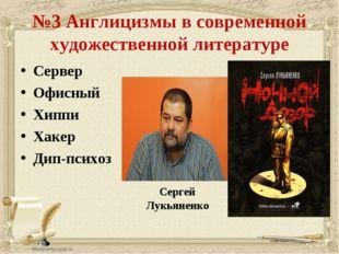 №3 Англицизмы в современной художественной литературе Сервер Офисный Хиппи Ха