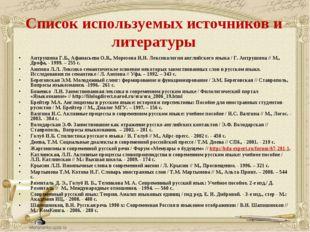 Список используемых источников и литературы Антрушина Г.Б., Афанасьева О.В.,