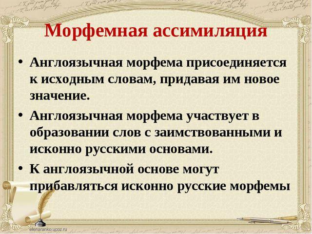 Морфемная ассимиляция Англоязычная морфема присоединяется к исходным словам,...